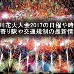 淀川花火大会2017の日程や時間、最寄り駅や交通規制の最新情報!