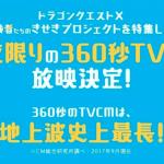 ドラクエ10の360秒CMのスライムクションは購入方法と通販はある?価格と他にも種類は?