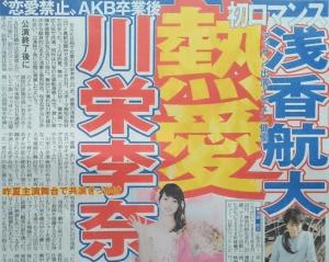 kawaeirina-asakakoudai-azumi-03