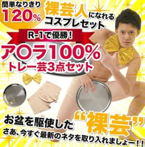 akira100-kosupure-01