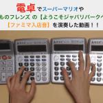電卓4個でスーパーマリオのテーマを完璧に演奏した日本人が世界で話題【動画3本あり】