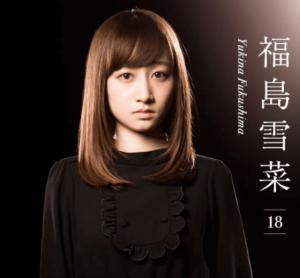 gekidan4dollar50cent-fukushimayukina-01