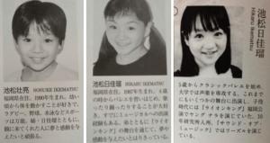 ikematsusousuke-05