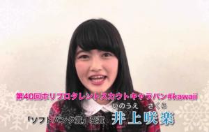 inouesakura-05