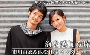 umiwokanjirutoki-ikematsusousuke-ichikawayui-01