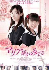 yahagihonoka-mikihonoka-mariasamagamiteru-01