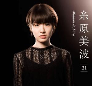 gekidan4dollar50cent-itoharaminami-01