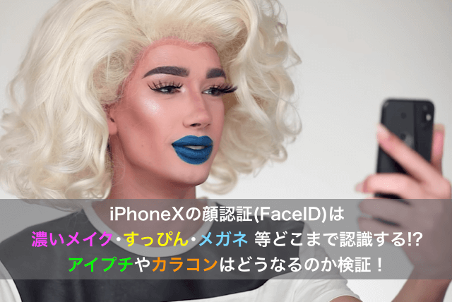 iPhonex-faceid-makeup-nomake-01