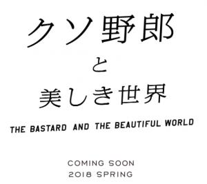新しい地図-カウントダウン-クソ野郎と美しき世界-02