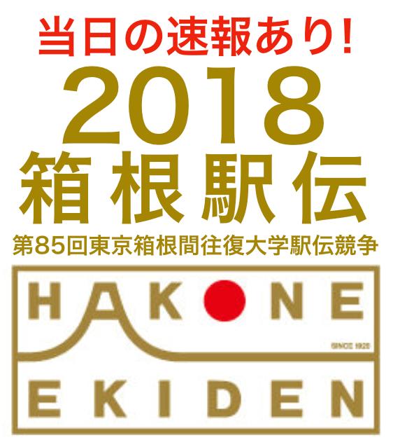 箱根駅伝2018-01