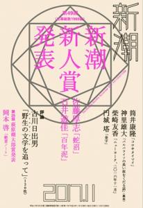 石井遊佳-百年泥-芥川賞・直木賞ノミネート-03