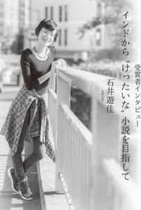 石井遊佳-百年泥-芥川賞・直木賞ノミネート-02