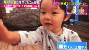 kakiuchirika-aiuchirina-kodomo-tougo-01