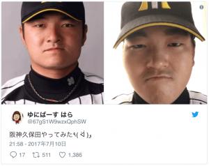 ゆにばーす-はら-阪神タイガース久保田-01
