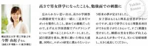 yukirinu-01