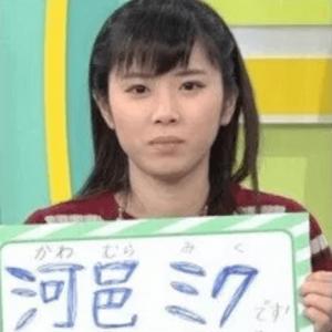 kawamuramiku-04