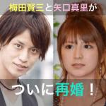 梅田賢三の矢口真里との結婚はモデル復帰の布石ってマジ?馴れ初めや再婚理由も調査!