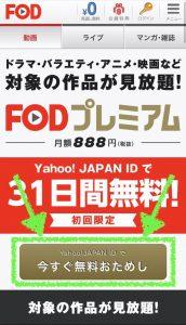 VOD(FOD)登録方法-スマホ-01