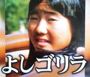ガンバレルーヤよしこは昔ギャルでかわいい!?実家やバイト先スナックや本名が特定!?