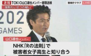 山口達也(TOKIO)の強制わいせつ容疑で相手(女子高生)の顔画像や名前が判明?ZIPは降板で代役は誰?