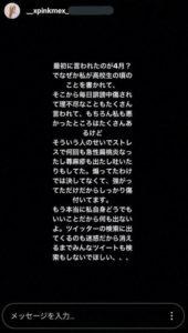 田口小夏(未成年大学生こなつ)ツイッターインスタ裏垢内容公開でクズな性格バレた!バイト先ラウンジはどこ?成城大学中井りか手越父親