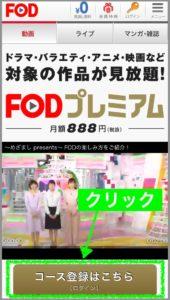FODプレミアム(VOD)-02