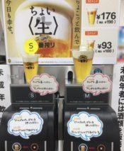 セブンイレブンの100円生ビール販売の地域や店舗はどこ?量や味の感想は?