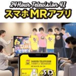 24時間テレビのスマホARMRアプリの使い方は?操作方法やチャリTシャツ読み取り機能も!