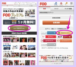 FOD-登録方法-01