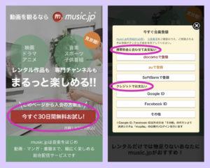 music.jp-登録方法-01