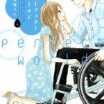 パーフェクトワールド原作4巻を漫画村の代わりに無料で読む方法とあらすじネタバレ感想!