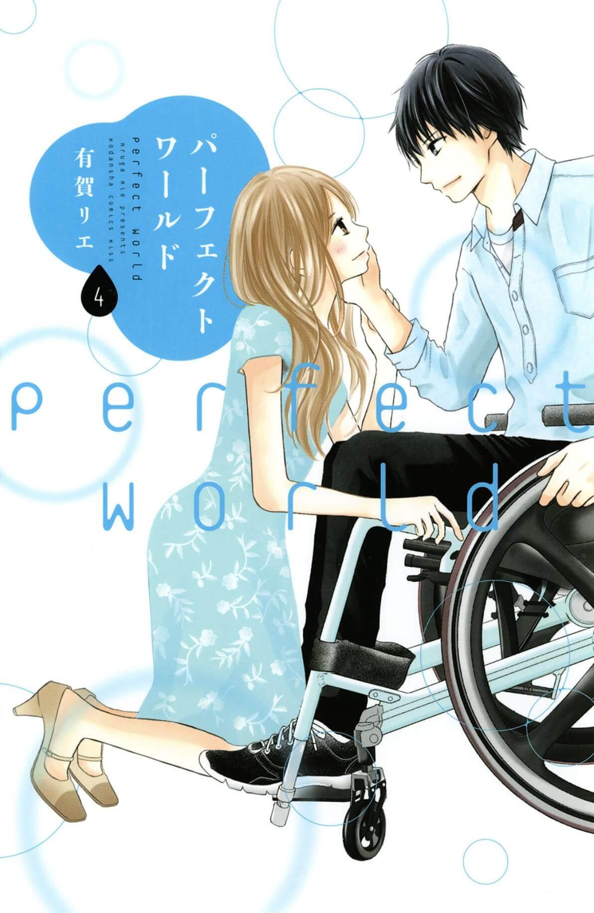 パーフェクトワールドの原作漫画4巻を無料で読む方法とあらすじネタバレ感想!