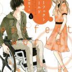 パーフェクトワールドの原作漫画5巻を無料で読む方法とあらすじネタバレ感想!