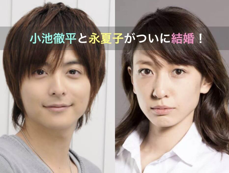 小池徹平が結婚した永夏子(女優)の顔画像や馴れ初めは?有名出演作品や芸名改名理由は何?