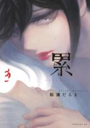 累【3巻】原作漫画を無料で読む方法やあらすじネタバレ感想も!