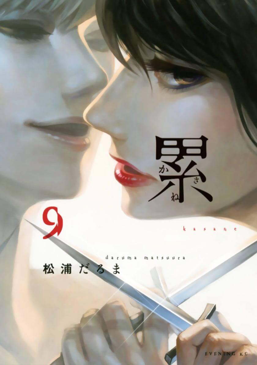 累【9巻】原作漫画を無料で読む方法やあらすじネタバレ感想も!
