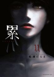 累【11巻】原作漫画を無料で読む方法やあらすじネタバレ感想も!