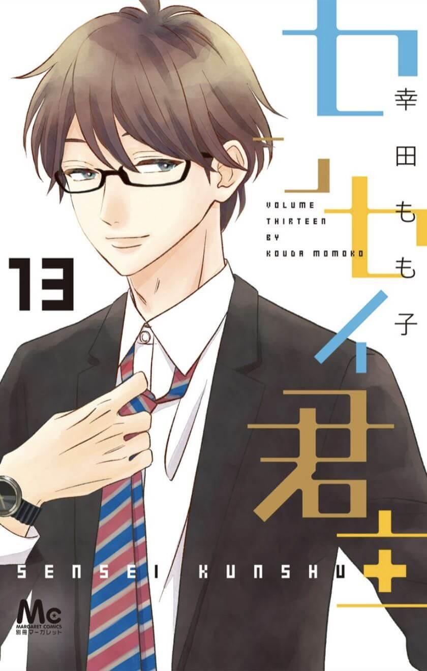 センセイ君主【13巻】漫画を無料で読む方法!あらすじ・ネタバレ・感想も!