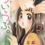 ういらぶ。2巻の原作漫画を無料で読む方法とあらすじ・ネタバレ・感想も!