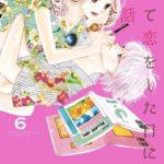 初めて恋をした日に読む話(原作)6巻を漫画村の代わりに無料で読む方法!あらすじネタバレ感想も!