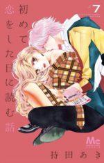 初めて恋をした日に読む話(原作)7巻を漫画村の代わりに無料で読む方法!あらすじネタバレ感想も!