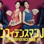 コンフィデンスマンJP(ドラマ)を動画で全話無料フル視聴はコチラ【PandoraやDailymotion他】