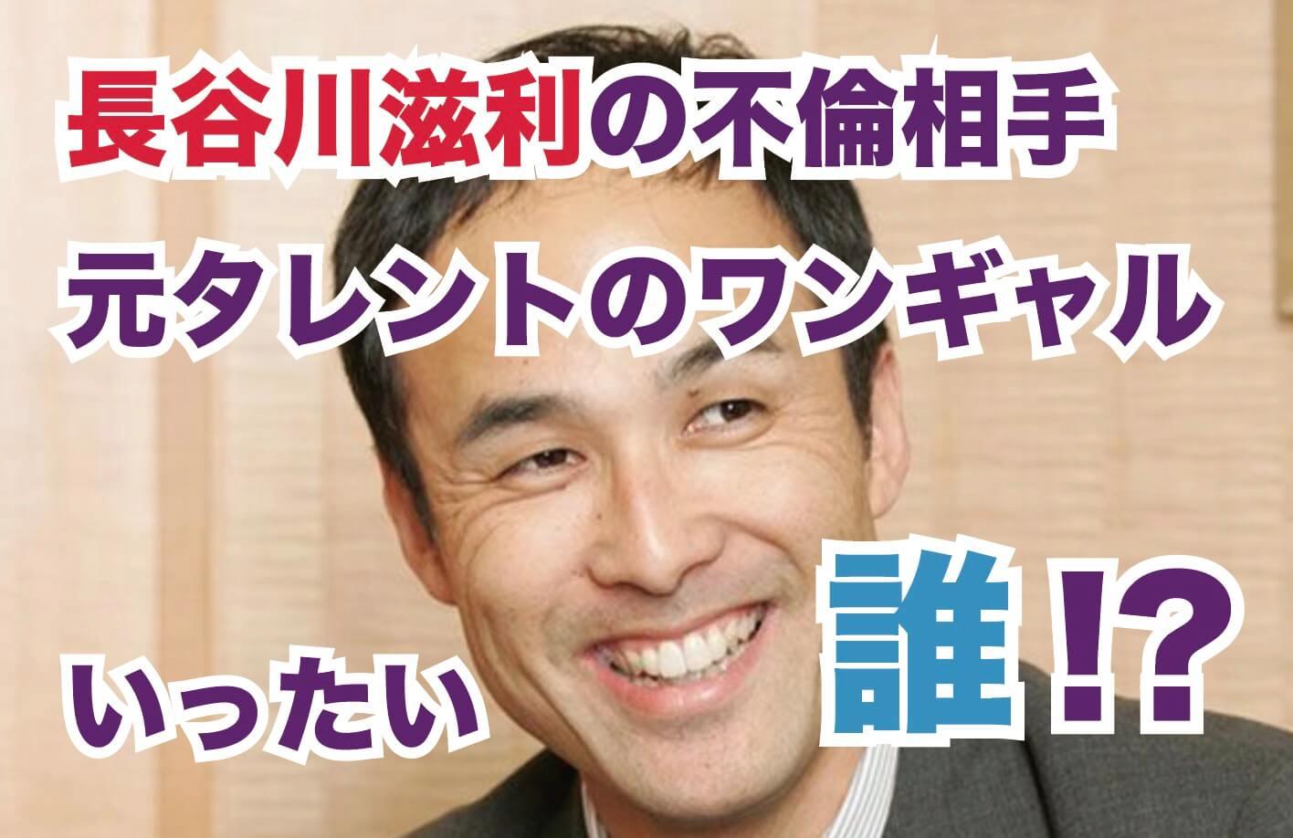 長谷川滋利(元メジャー投手)が不倫交際していたワンギャルA子は誰で顔画像や名前は?馴れ初めや交際期間も!