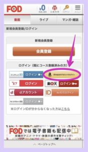 FODプレミアム-登録方法