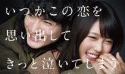 いつ恋(ドラマ)動画1話〜最終回の全話すべての無料視聴方法!DailymotionやPandora他!