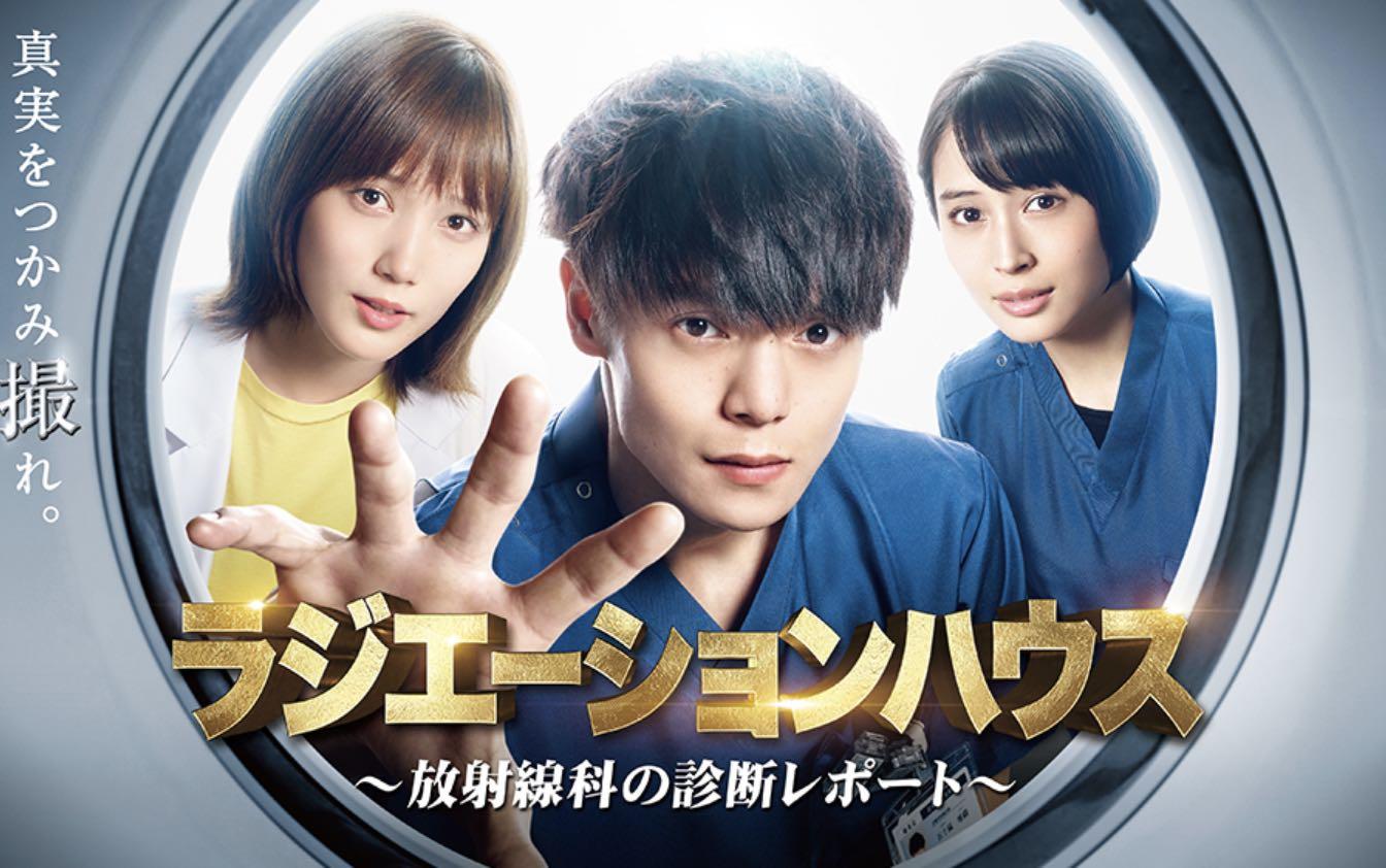 ラジエーションハウス(ドラマ)動画1話〜最終回全話すべての無料視聴方法!DailymotionやPandoraも!