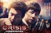 CRISIS(ドラマ)の動画1話〜最終回すべての無料フル視聴方法【Dailymotion・Pandora他】