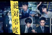 絶対零度season3(ドラマ)動画1話〜最終回全話の無料動画視聴方法!DailymotionやPandoraも!