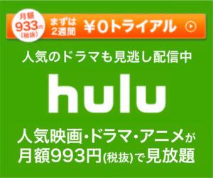 Hulu登録 2週間無料 見放題