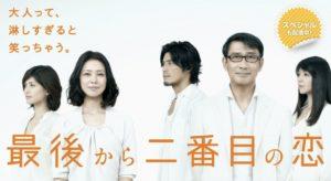 最後から二番目の恋|動画1話〜最終回までのドラマ全話無料視聴方法【Dailymotion・Pandora他】